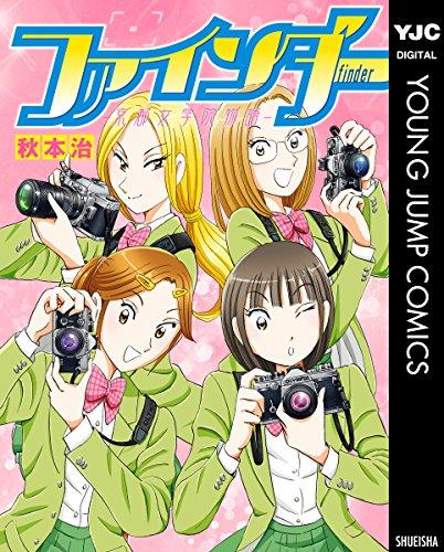 ファインダー―京都女学院物語― (ヤングジャンプコミックスDIGITAL)
