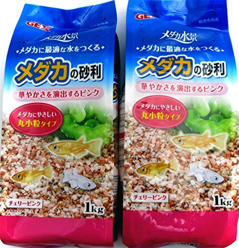 ジェックス メダカ水景 メダカの砂利 (チェリーピンク:粒サイズ 1?3mm) 1kg×2袋(ミニシール付き)