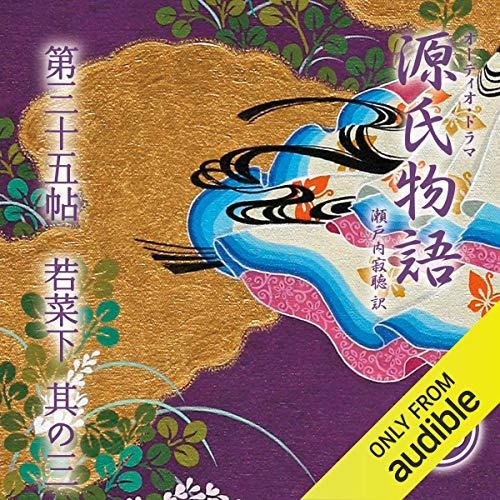『源氏物語 瀬戸内寂聴 訳 第三十五帖 若菜 下 (其ノ三)』のカバーアート