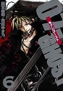 07-GHOST: 6 (ZERO-SUMコミックス)