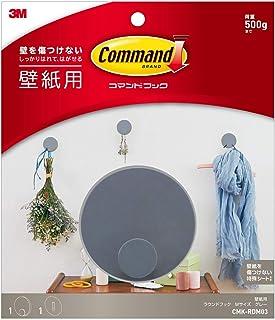 スリーエム(3M) 3M 壁紙用 フック はがせる 粘着 コマンド ラウンドM グレー CMK-RDM03