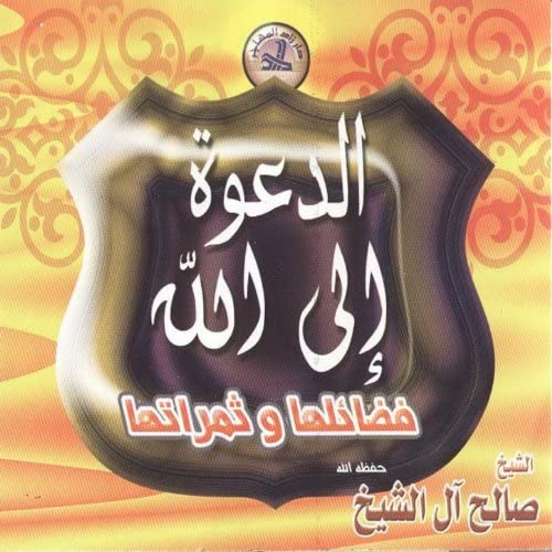 Cheikh Salah Alcheikh