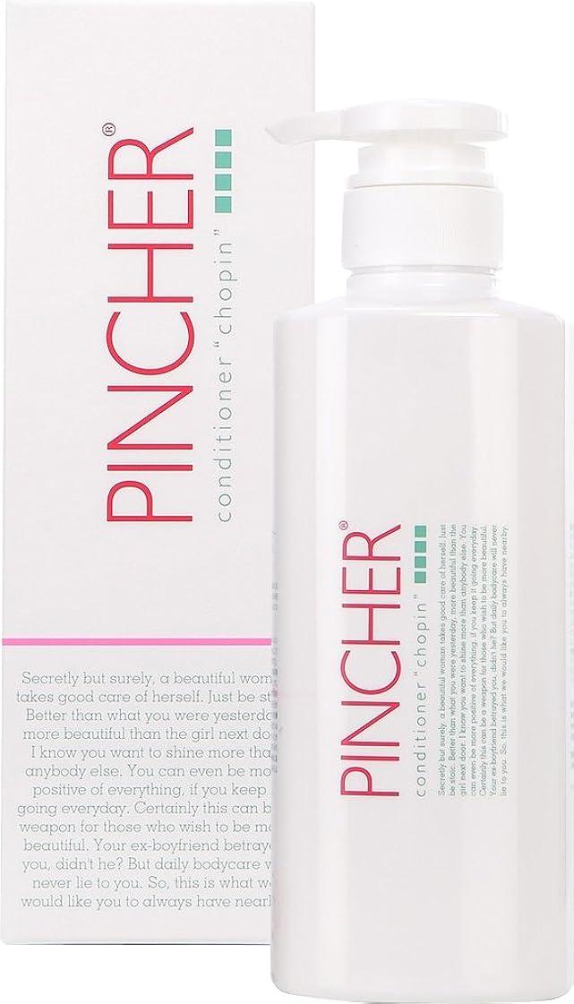 """プラスチック歌詞覚醒PINCHER conditioner """"chopin"""" ピンシャー コンディショナー""""ショパン"""" 500ml"""