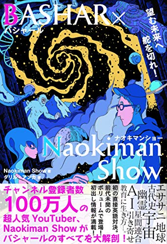 BASHAR×Naokiman Show 望む未来へ舵を切れ!