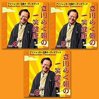 『立川らく朝の一笑健康 Vol 4-6 (3本セット)』のカバーアート