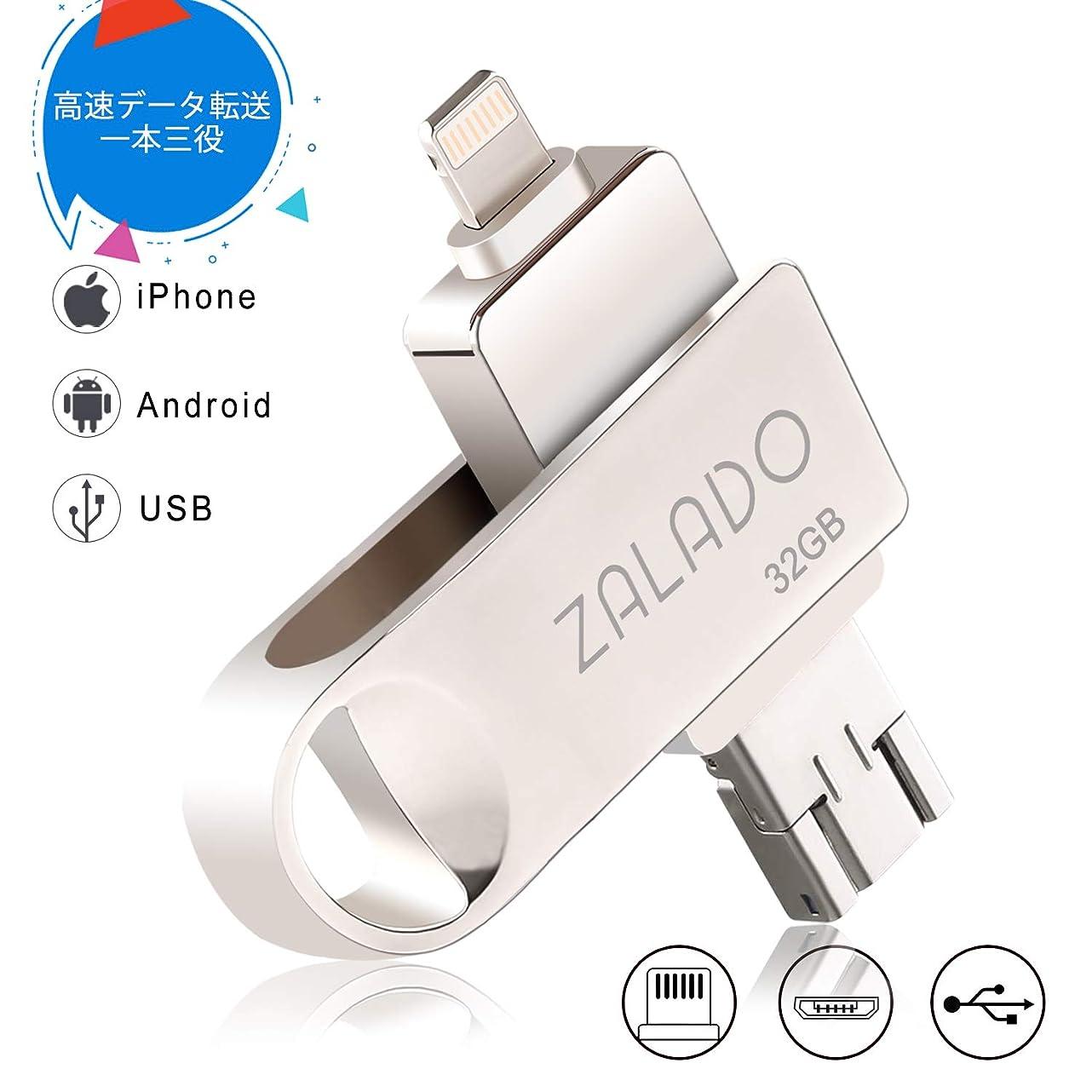 透明にお客様歌詞USBメモリ 32GB ZALADO iPhone 32gb フラッシュドライブ 人気 フラッシュメモリ IOS/Android/パソコン対応 3in1メモリ 高速データ転送 スマホ 容量不足解消 日本語取扱説明書付き(シルバー 32GB)