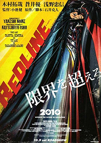 Redline POSTER Movie (27 x 40 Inches - 69cm x 102cm) (2007) (Japanese Style A)