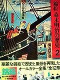 錦絵幕末明治の歴史〈2〉横浜開港 (1977年)