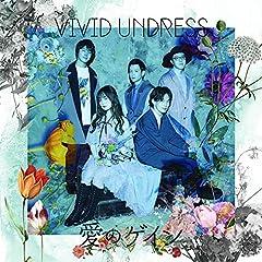 vivid undress「後悔」のCDジャケット