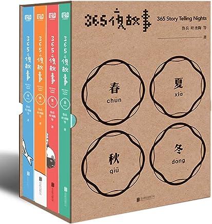 365夜故事(套装共4册)
