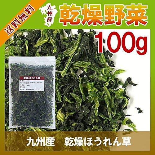 九州産 乾燥ほうれん草 (100g)