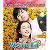 となりのツンデレ王子 BOX2(コンプリート・シンプルDVD‐BOX5,000円シリーズ)(期間限定生産)