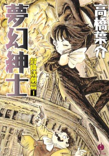 夢幻紳士 (冒険活劇篇1) (ハヤカワコミック文庫 (JA844))の詳細を見る