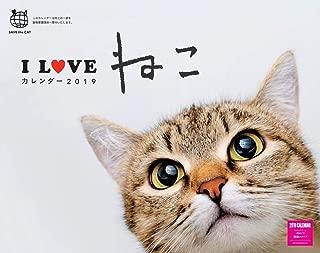 カレンダー2019 壁掛け I LOVE ねこカレンダー(ネコ・パブリッシング) ([カレンダー])