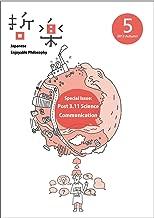 Japanese Enjoyable Philosophy Vol.5 (English Edition)