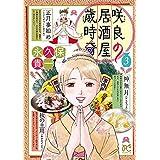 咲良の居酒屋歳時奇 3 (ボニータ・コミックス)
