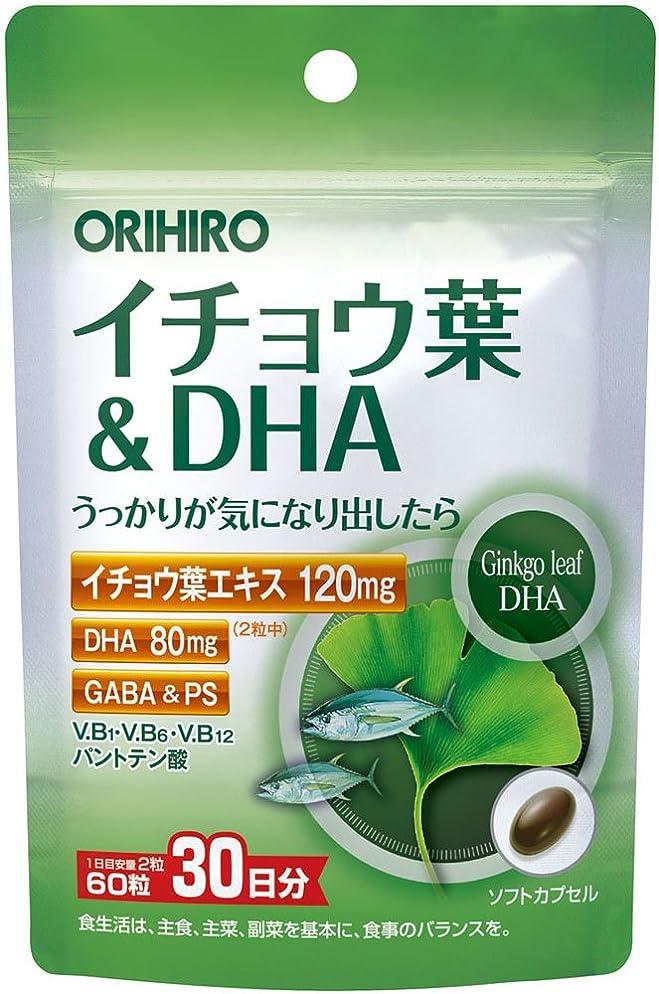クローンこする鋭くオリヒロ PD イチョウ葉&DHA