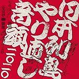 日本列島やり直し音頭二〇二〇