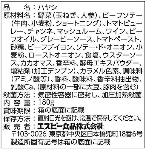 S&B噂の名店浅草ハヤシビーフ180g×5個