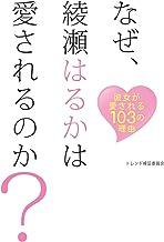 表紙: なぜ、綾瀬はるかは愛されるのか? | トレンド検証委員会