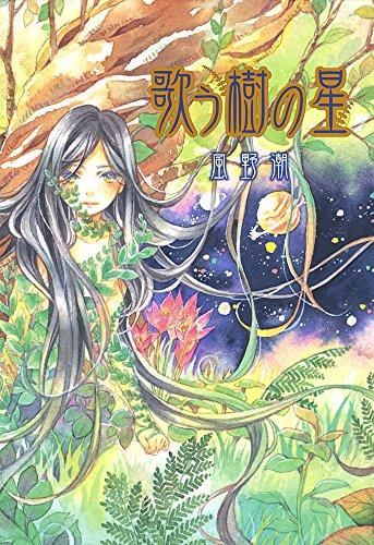 歌う樹の星 (TEENS' ENTERTAINMENT)