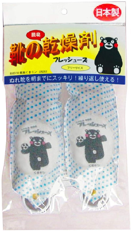 ウサギ資本主義ソビエト寿産業 靴の脱臭乾燥剤 くまモンフレッシューズ水玉 サッカー