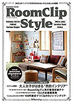 [RoomClip Style]のRoomClip Style (扶桑社ムック)