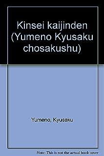 d32a8ea5da9fa Amazon.com: Yumeno Kyusaku