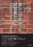 赤レンガを守った経営者たち 富岡製糸場 世界遺産への軌跡