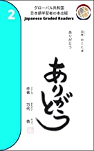 日本のことば「ありがとう」 (Japanese Learners)