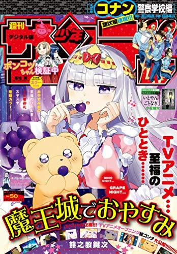 週刊少年サンデー 2020年50号(2020年11月11日発売) [雑誌]