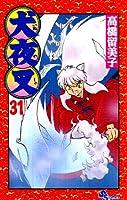 犬夜叉 (31) (少年サンデーコミックス)