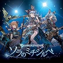 Sora No Michishirube -Granblue Fantasy-