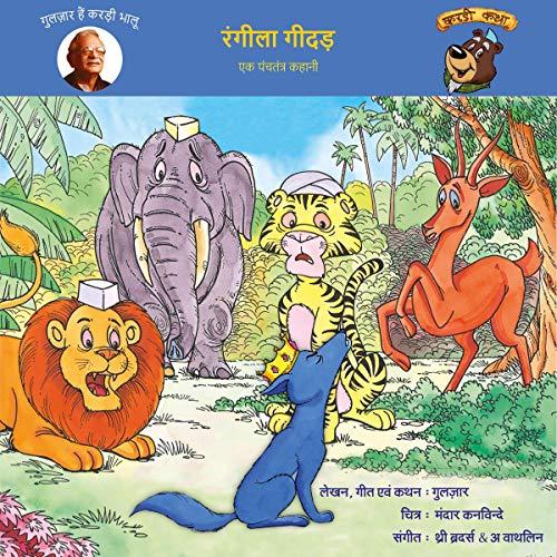 Rangeela Geedad cover art