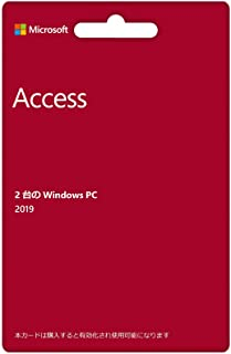 Microsoft Access 2019(最新 永続版)|カード版|Windows10|PC2台