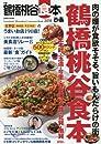 ぴあ鶴橋桃谷食本 2016 肉の煙が食欲そそる、旨いもんだらけの街