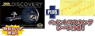 メビウスモデル 2001年宇宙の旅 ディスカバリー号 + ペイントマスキングシート付 1/144スケール プラモデル MOE2001-3SP
