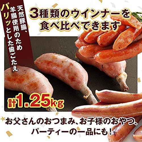 [スターゼン] ウインナー 食べ比べ セット 3種 1.25kg ソーセージ 冷凍 食品