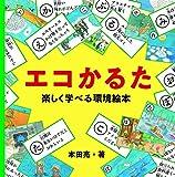 エコかるた 楽しく学べる環境絵本 - 亮, 本田