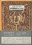 旧約聖書のフォークロア (1977年) (太陽選書)