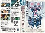 機動警察パトレイバー2 the Movie [VHS]
