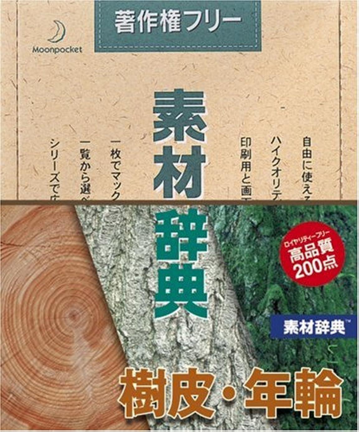 テーマ嫌い異なる素材辞典 Vol.16 樹皮?年輪編
