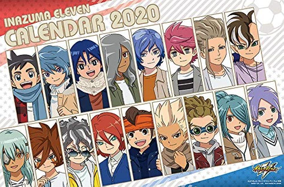 ケープ息を切らしてこねるイナズマイレブン 2020年カレンダー CL-015