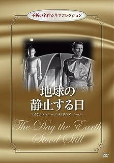 地球の静止する日 不朽の名作シネマコレクション [DVD]