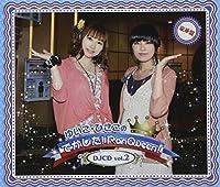 ゆいこ・ひさこのでかした!RanQueen!DJCD vol.2(豪華盤)(DVD付)