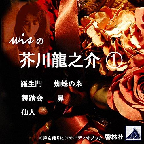 『wisの芥川龍之介01「羅生門」「蜘蛛の糸」「舞踏会」他2編』のカバーアート