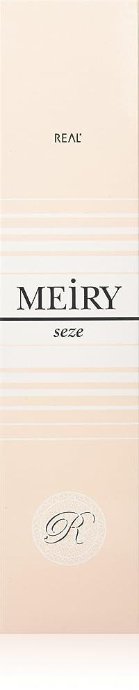 欠乏対応するけん引メイリー セゼ(MEiRY seze) ヘアカラー 1剤 90g 2NB