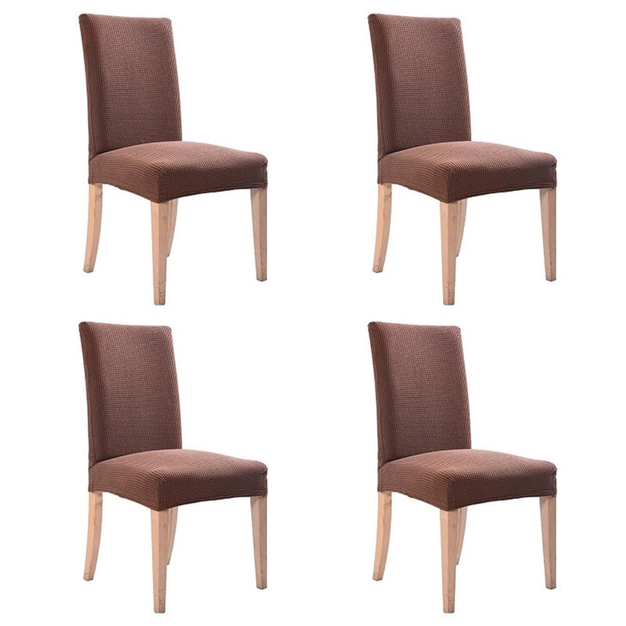 視線有限真実椅子カバー チェアカバー 4枚セット ダイニングチェアカバー フルカバー ストレッチ 伸縮素材 座面+背もたれ ウェディング/結婚式/パーティーなどで 洗える ふわふわ (ブラウン, 4枚)