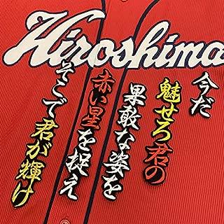 広島 カープ 刺繍ワッペン 赤松 応援歌 黒 赤松真人carp応援刺繍ユニホーム