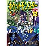 ポケットモンスタースペシャル(58) (てんとう虫コミックススペシャル)